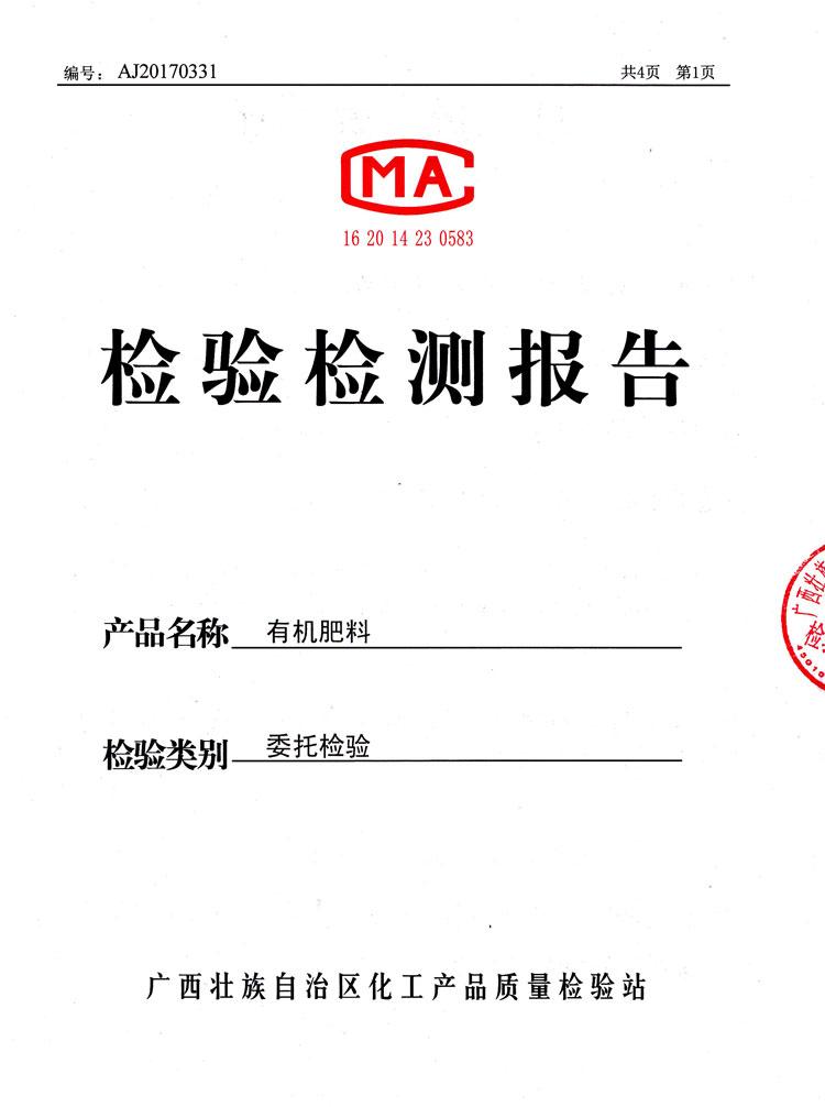 正式版的檢測報告_01.jpg